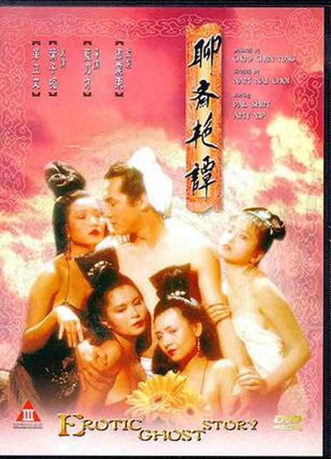 1990叶子楣情涩《聊斋艳谭》BD1080P.国粤双语.中字