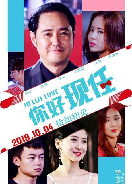 2019 中國《你好現任》相愛相守恰如初見