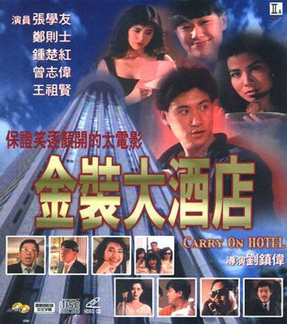 1988年 金装大酒店 [张学友年轻时太帅了,演技也一直在线,致敬经典!]