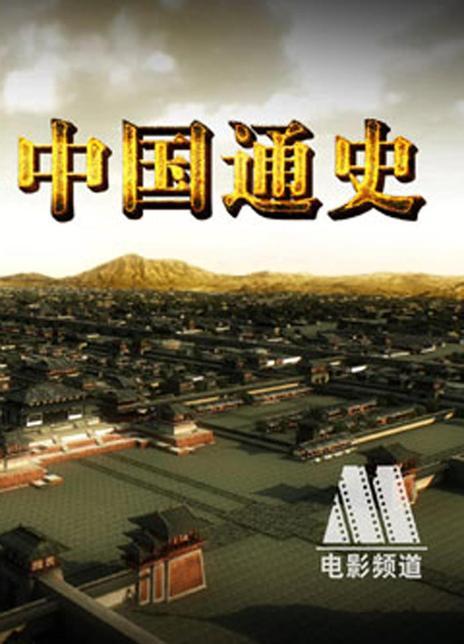 2013央视高分百集纪录片《中国通史》HD1080P 高清迅雷下载