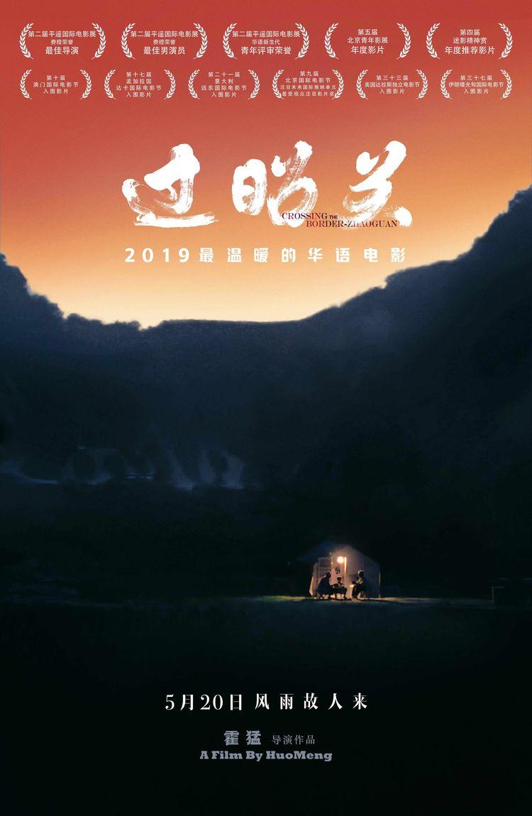 电影《过昭关》海报 (1).jpg