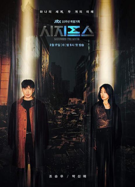 西西弗斯:神话全集 2021韩剧.HD720P 迅雷下载