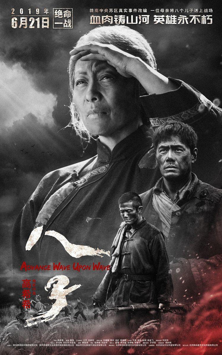 高希希《八子》今日上映,刘端端邵兵岳红何润