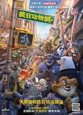 疯狂动物城 卢米埃影城(长楹天街IMAX店)