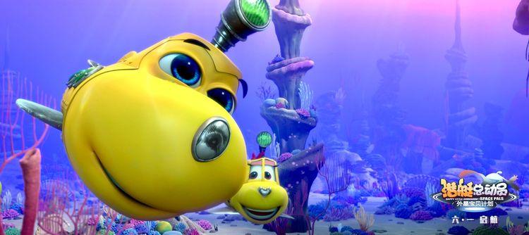 11年IP再次启航,《潜艇总动员:外星宝贝计划》定档6月1日  第2张