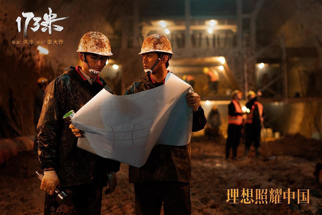 2021高分剧情《理想照耀中国全集》HD1080P 高清下载