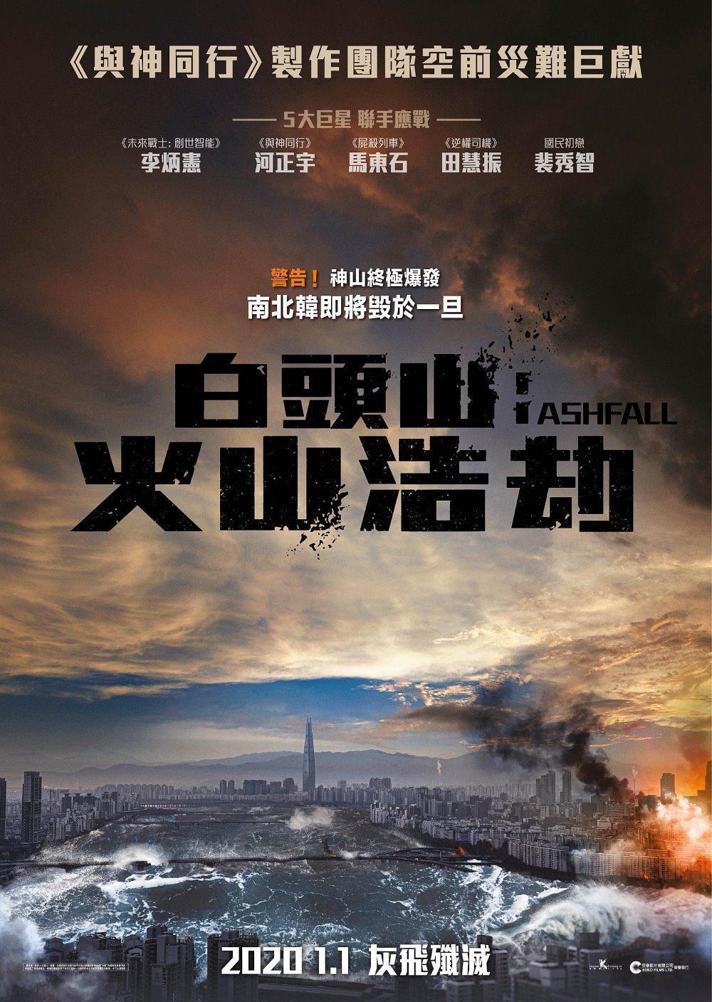 2019李秉宪河正宇灾难《白头山》HD1080P.韩语中字