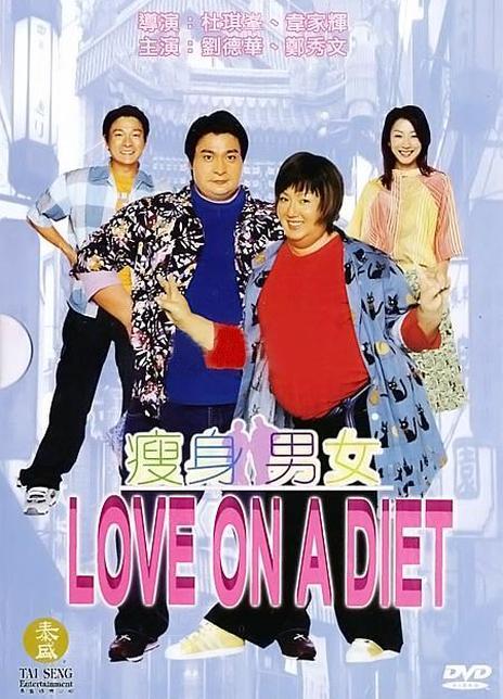2001杜琪峰喜劇愛情《瘦身男女》BD720P.國粵雙語.中字
