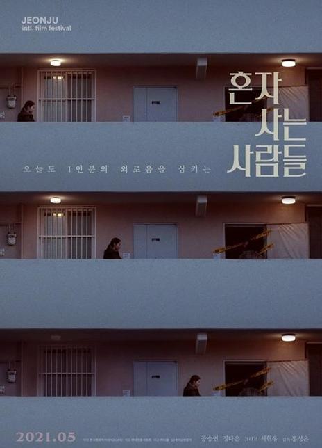 2021韩国故事片《独自生活的人们》HD1080P 高清中字
