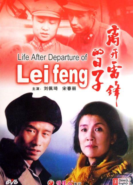 1996刘佩琦高分剧情《离开雷锋的日子》DVDRip.国语无字