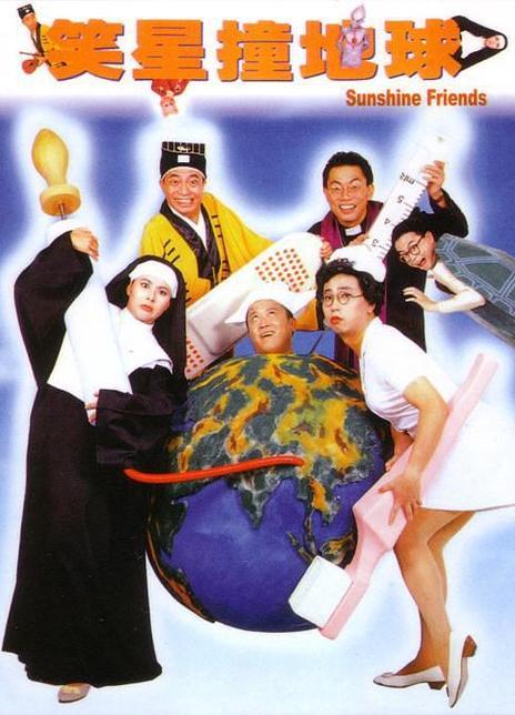 1990香港喜剧《笑星撞地球》HD1080P.国粤双语.中字
