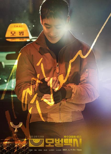 模范出租车(8/16)2021韩剧 HD720P 高清下载
