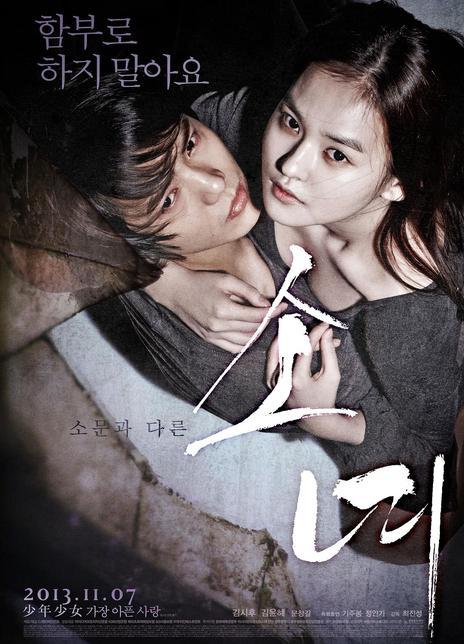 2013韩国爱情《少女》BD720P.高清迅雷下载