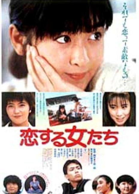 青春恋爱梦 1986.HD720P 迅雷下载