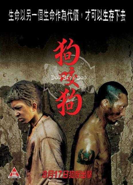 2006香港高分禁片《狗咬狗》HD1080P.国语中字