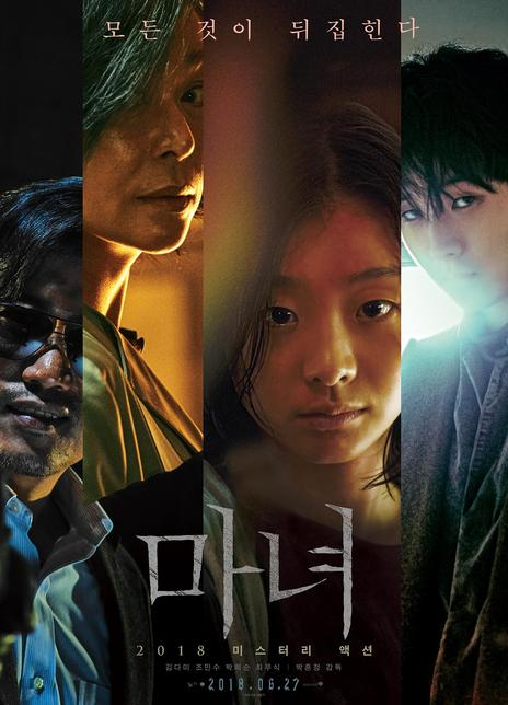 2018韩国高分动作《魔女》BD1080P.韩语中字
