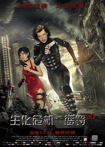 2012動作科幻《生化危機5:懲罰》滿屏版.HD1080P.國英雙語.特效中英字幕