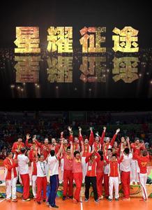 星耀征途:中国女排里约夺冠记