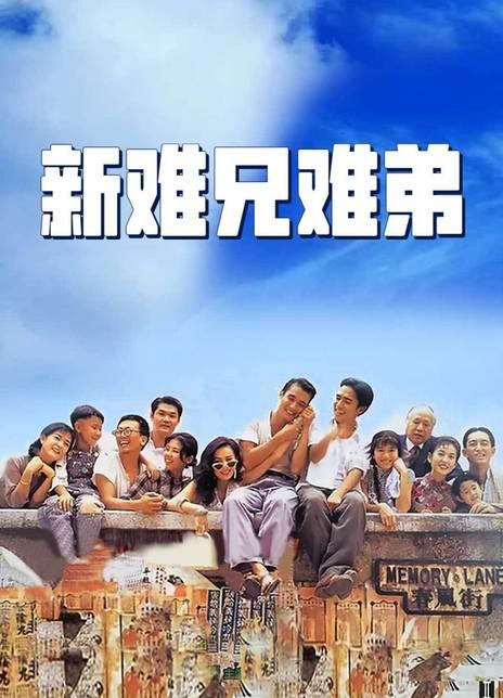 1993梁家辉梁朝伟高分喜剧《新难兄难弟》HD1080P.国粤双语.中字
