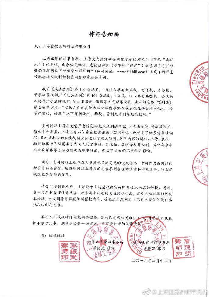 B站回应蔡徐坤律师函,在文末附上了这样一篇文章  第3张