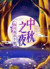 高天鹤 2019湖南卫视中秋之夜