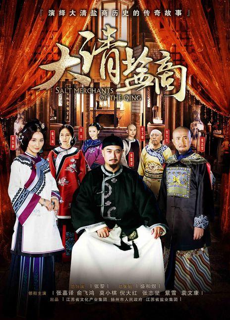 2014经典剧集《大清盐商》HD720P 高清下载
