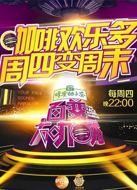 百变大咖秀全季 2012.-2013.HD720P 迅雷下载