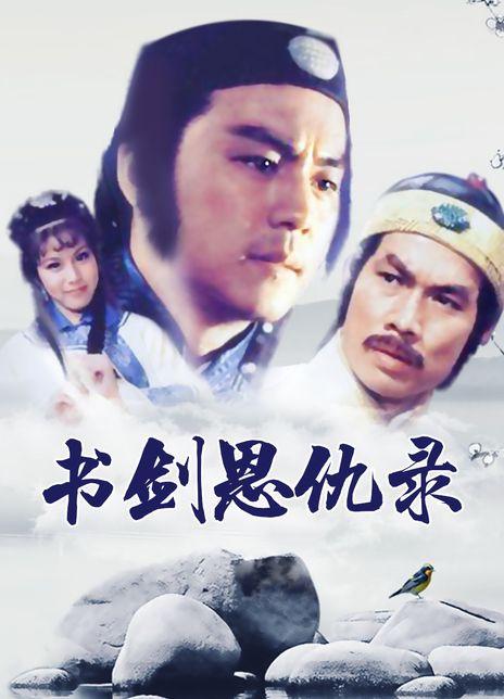 1981古装武侠剧狄龙电影版《书剑恩仇录》 BD1080P 高清下载