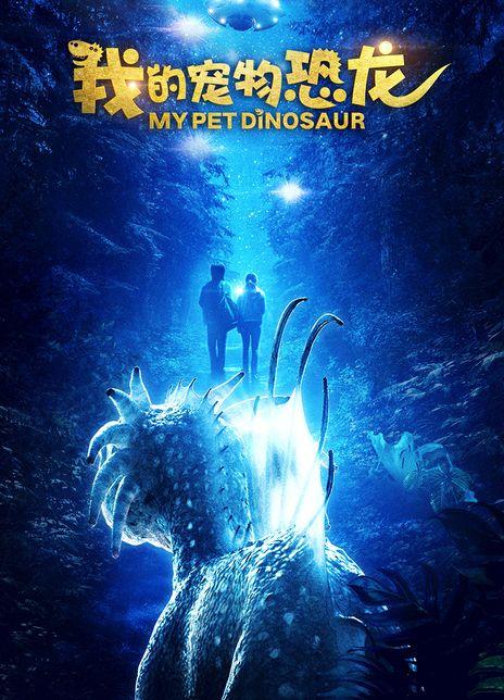 2017家庭冒险《我的宠物恐龙》HD1080P.国语配音