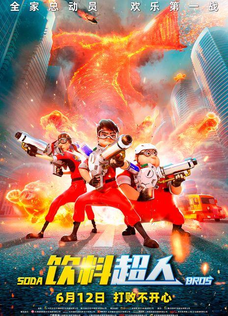 2021国产动画《饮料超人》HD1080p.国语中字