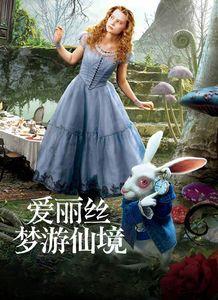 爱丽丝梦游仙境