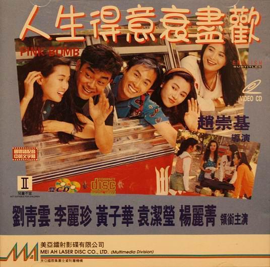 1993香港喜剧《人生得意衰尽欢》剪辑完整版.BD1080P.国粤双语.中字