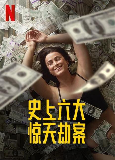 2021美国纪录片《美劫与罪全集》HD1080P 高清迅雷下载