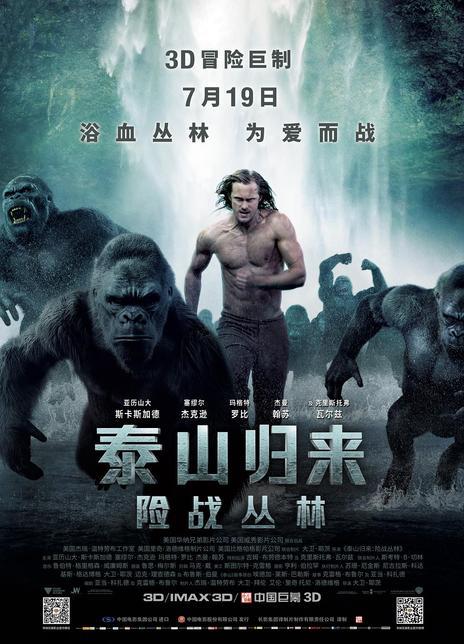 泰山归来:险战丛林海报封面