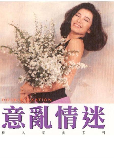 1987张学友钟楚红《意乱情迷/戏剧人生》BD720P.粤语中字