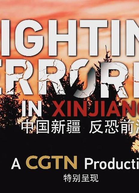 2019CGTN紀錄片《中國新疆,反恐前沿》HD720P.英語中字