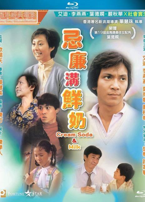 1981香港高分剧情《忌廉沟鲜奶》BD1080P.国粤双语.中字