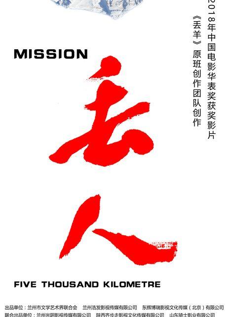 2019 中国《丢人》根据甘肃缉毒干警真实事迹万里实景实拍