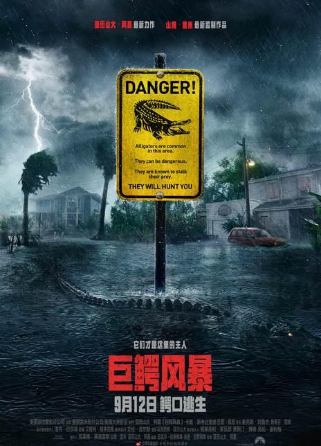 巨鳄风暴海报封面