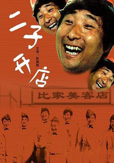 1987年 陈佩斯经典电影《二子开店》HD国语1280高清