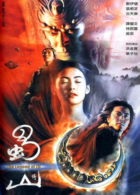 2001徐克奇幻武俠《蜀山傳》HD4K/BD720P.國粵雙語.中字