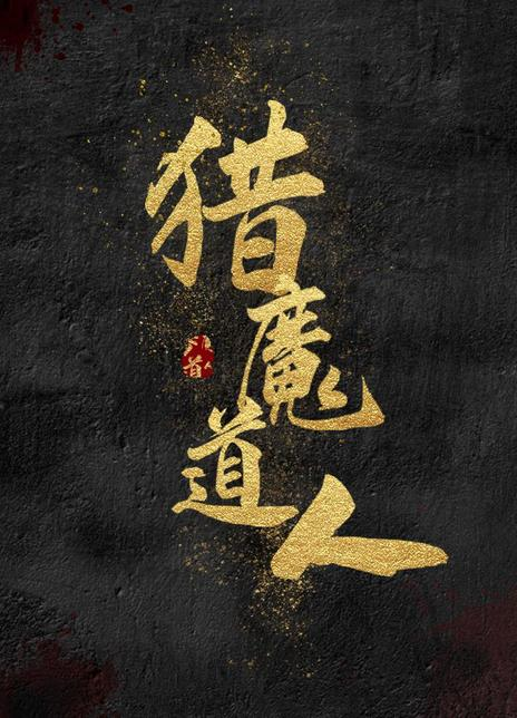 2021潘长江喜剧古装《猎魔道人》HD1080P.国语中字