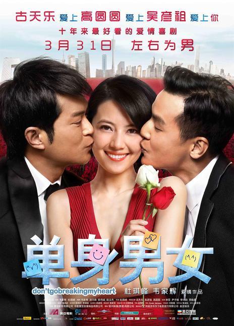 2011香港喜剧爱情《单身男女》BD720P.国粤双语.中字