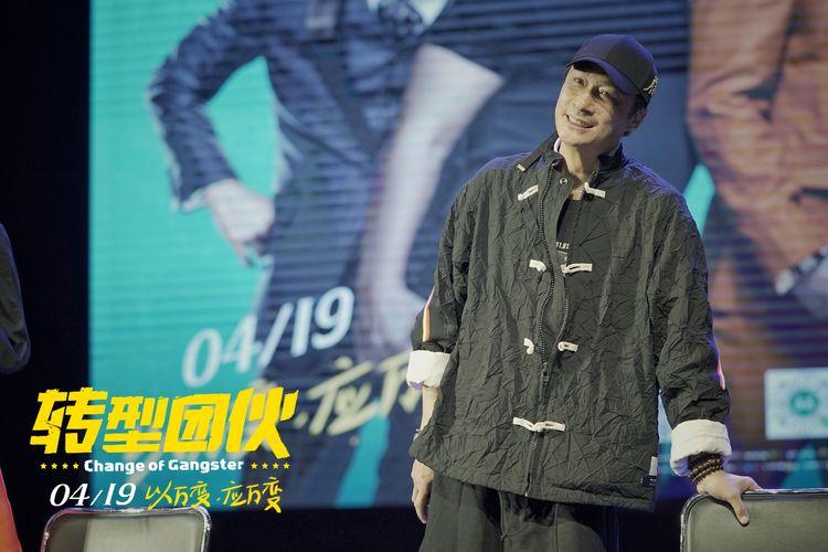 《转型团伙》曝终极预告,吴镇宇乔杉爆笑逐梦电影圈  第5张