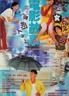 Mei-Yee Sze 电影故事