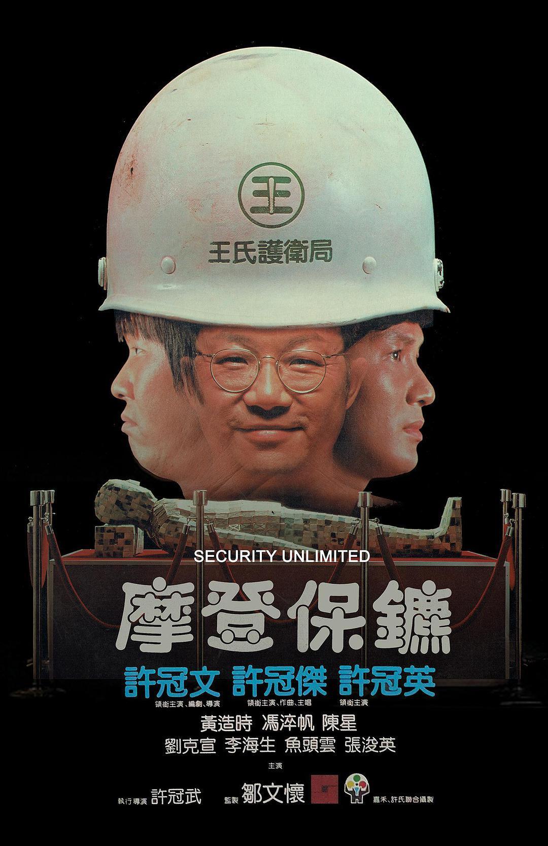 1981香港高分喜剧《摩登保镖》BD720P.国粤双语.中字