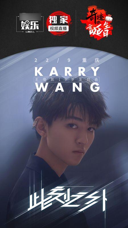 """王俊凯""""此刻之外""""19岁生日会在即-爱奇艺娱乐四年连续直播见证少年成长.jpg"""