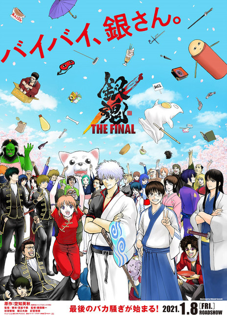 2021高分动漫《银魂:最终篇》BD1080P 高清下载