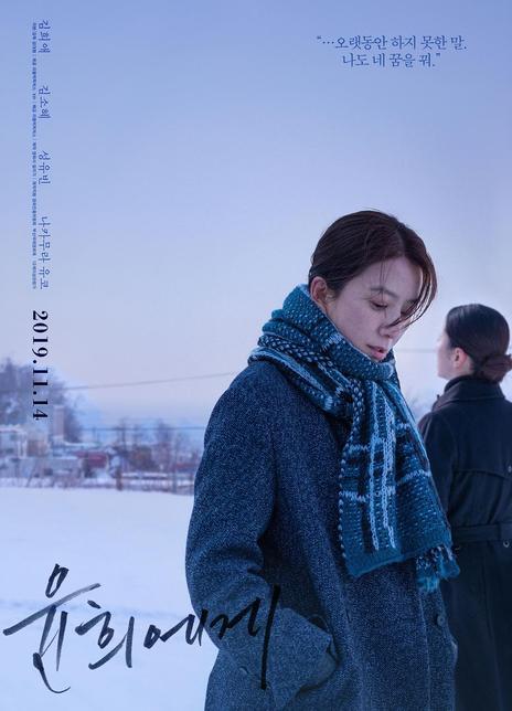 2019 韓國《致允熙》釜山電影節