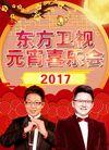 孙芮 2017东方卫视元宵喜乐会